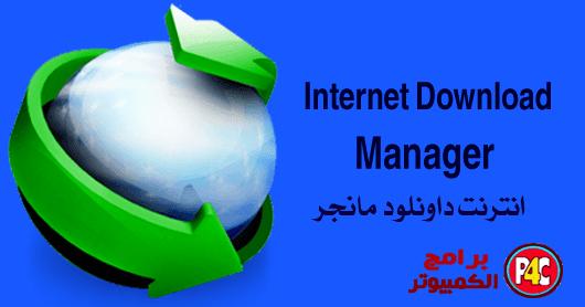 تحميل برنامج الاندرويد عربي للكمبيوتر