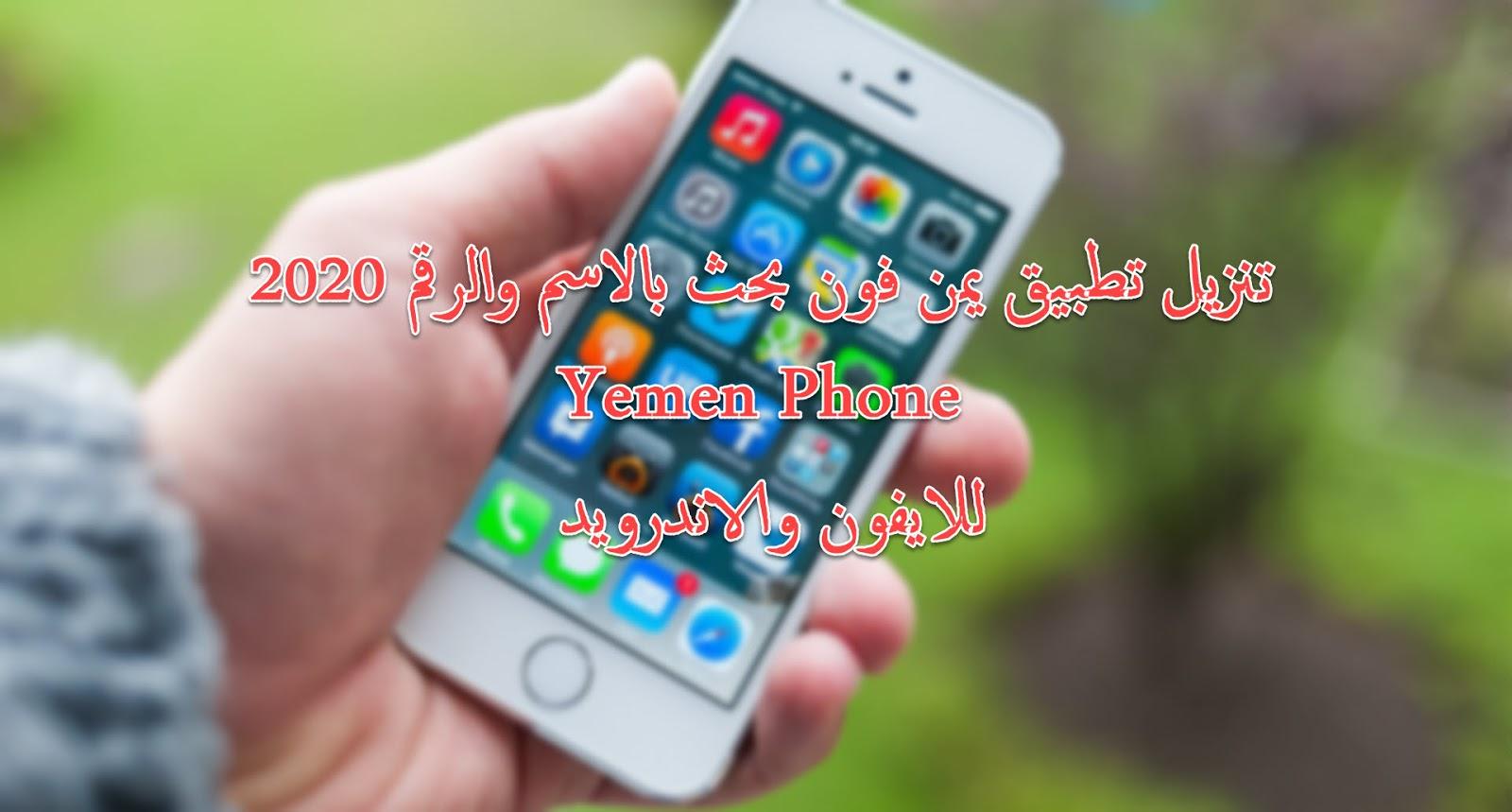 برنامج يمن فون للايفون مجانا