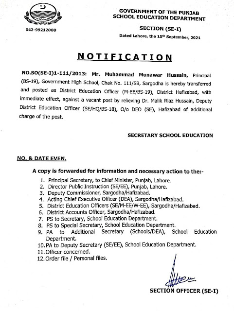 POSTING AND TRANSFER ORDER OF DEO(EE-M) HAFIZABAD