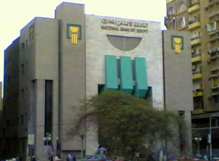 فروع البنك الاهلي المصري في جميع مراكز محافظة الشرقية معلومة سريعة