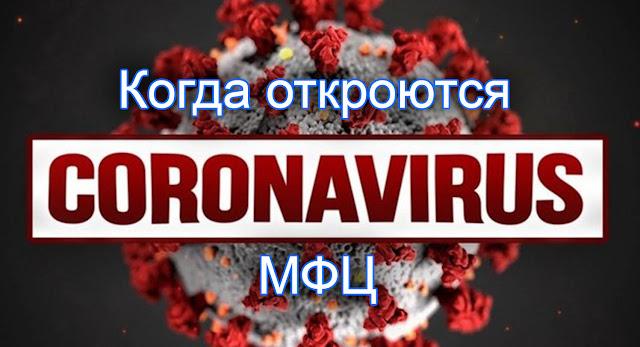 Когда откроются МФЦ в Москве и Московской области