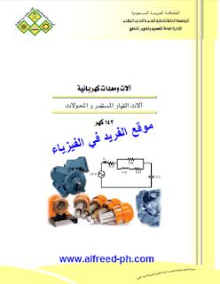 تحميل كتاب آلات التيار المستمر والمحولات pdf نظري ، عملي ، كتب كهرباء ، كتب إلكترونيات