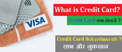 what-is-credit-card-in-hindi