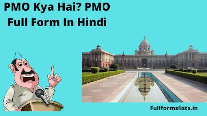 PMO Full Form In Hindi