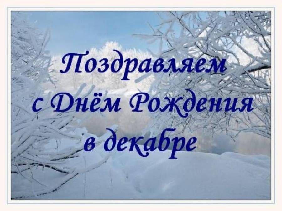 двух день рождения в декабре стихи открытка глубокого синего
