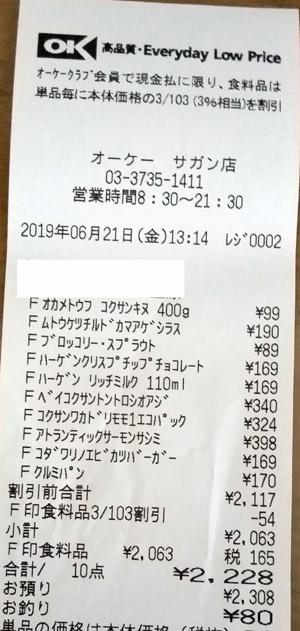 OK オーケー サガン店 2019/6/21 のレシート