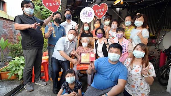 王惠美拜訪彰化縣內100歲人瑞 致贈重陽禮金及禮品