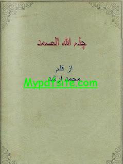 Chillah ALLAH al Samad