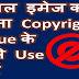 गूगल इमेज को बिना Copyright Issue के कैसे Use करें