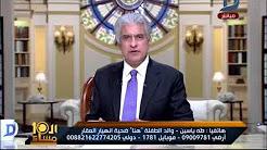 برنامج العاشره مساء حلقة الثلاثاء 12-12-2017 مع وائل الابراشى