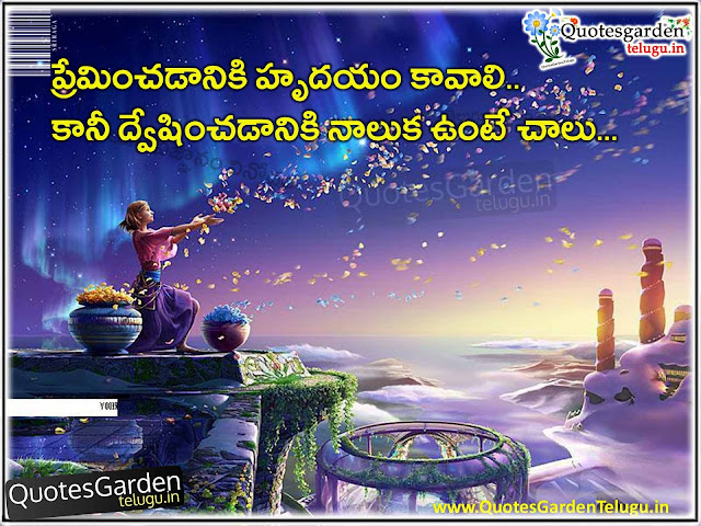Daily Motivational Quotes in Telugu for friends - Quotes GArden Telugu