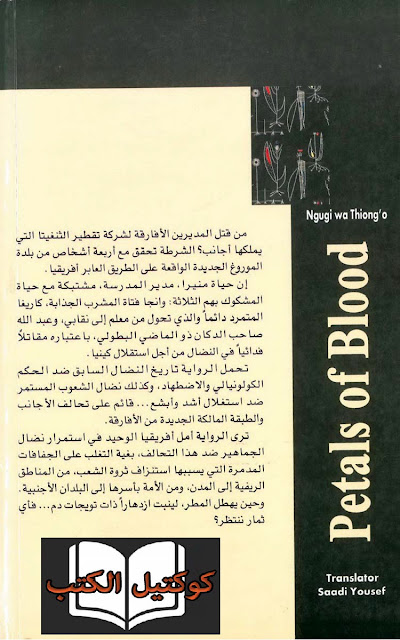 رواية تويجات الدم لـ نغوجي واثيونغو pdf - كوكتيل الكتب