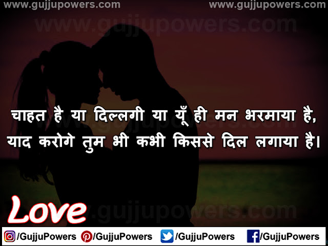 love shayari image ke sath download english