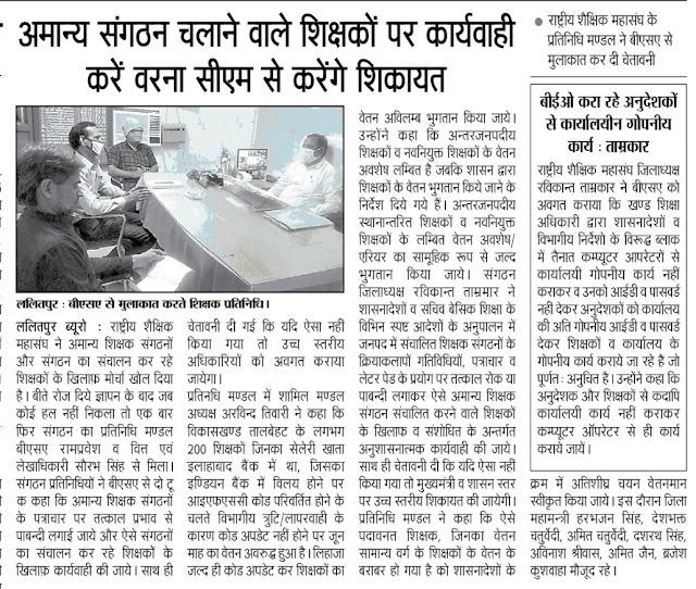 ललितपुर : अमान्य संगठन चलाने वाले शिक्षकों पर कार्यवाही करें वरना सीएम से करेंगे शिकायत, राष्ट्रीय शैक्षिक महासंघ के प्रतिनिधि मण्डल ने बीएसए से मुलाकात कर दी चेतावनी