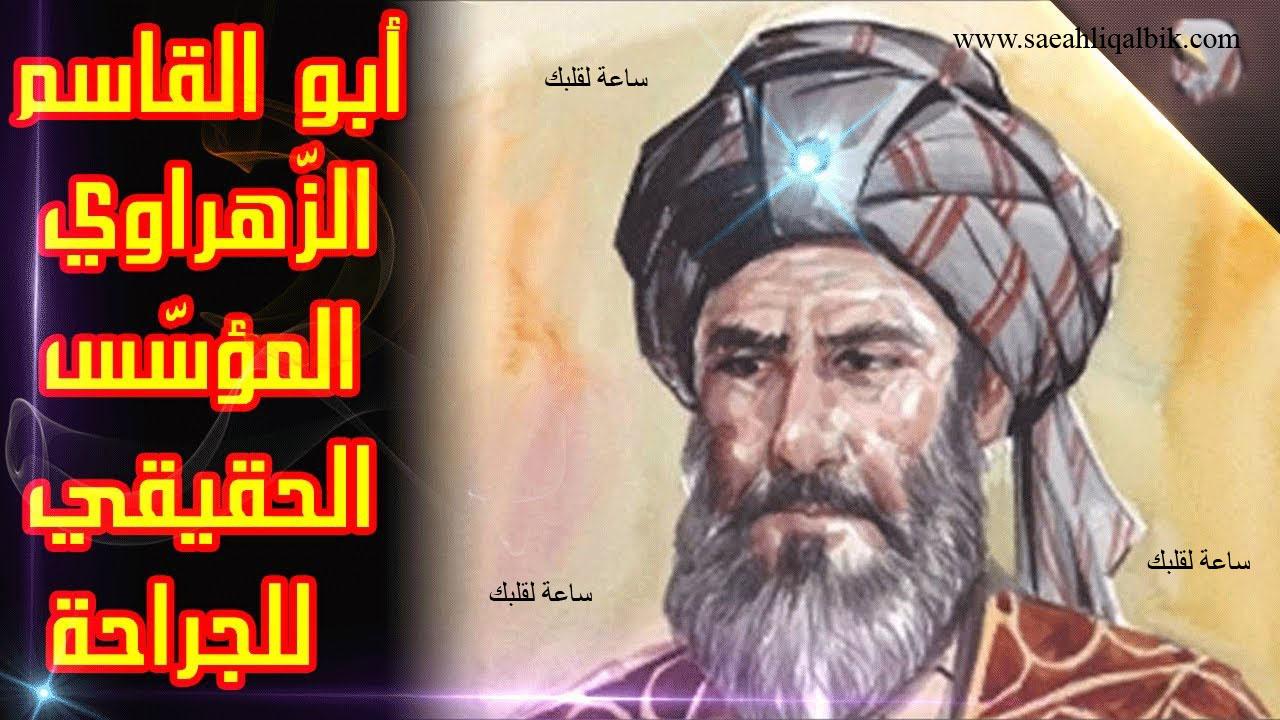 أبو قاسم