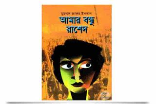 আমার বন্ধু রাশেদ বই pdf - মুহম্মদ জাফর ইকবাল