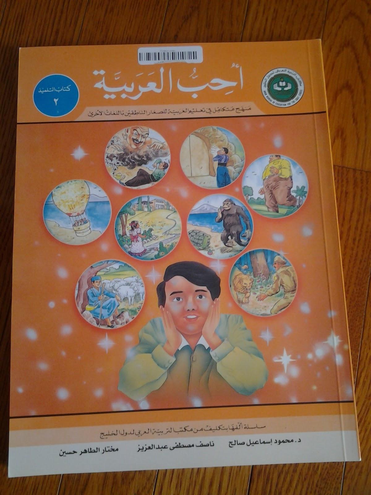 Kitab Club Arabic Curriculum Books