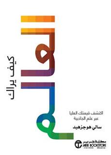 كتاب كيف يراك العالم pdf