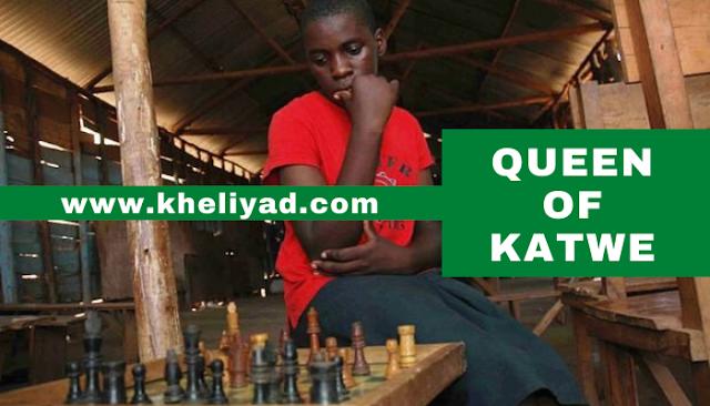 Phiona Mutesi,Ugandan chess player,Katwe,Katwe Phiona Mutesi,Ugandan Women's Junior Championship,Mutesi Phiona,Ugandan chess history,Chess career Phiona Mutesi,Phiona Mutesi Chess career,Who is the real Queen of Katwe,chess prodigy,Phiona Mutesi rose to fame,girl from the slums of Uganda,फियोना मुटेसी,बुद्धिबळाचा सराव,युगांडातील आठव्या क्रमांकाची सर्वांत मोठी झोपडपट्टी,काटवे झोपडपट्टी,ग्रँडमास्टर फियोना मुटेसी,बुद्धिबळ