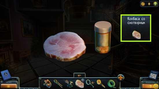 в колбасу снотворное и получим колбасу со снотворным в игре загадки нью - йорка пробуждение