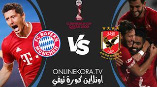 مشاهدة مباراة الأهلي وبايرن ميونخ بث مباشر اليوم 08-02-2021 في كأس العالم للأندية