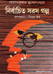 Nirbachito Saros Galpo by Prabhat Kumar ebook