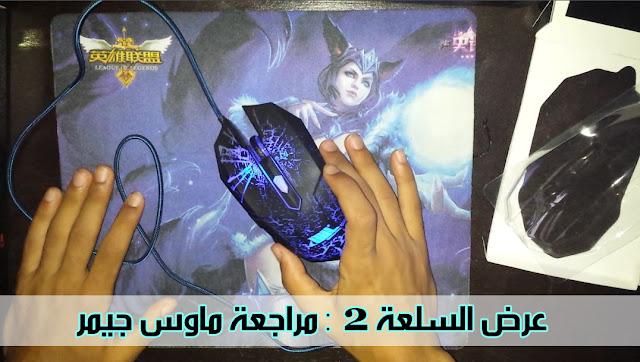 """عرض السلعة 2 : مراجعة ماوس جيمر """" Gaming Mouse Dl-Mg500 """" بسعر خيالي من موقع dml.ma"""