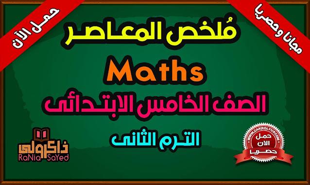 تحميل كتاب المعاصر Math للصف الخامس الابتدائى الترم الثانى 2021