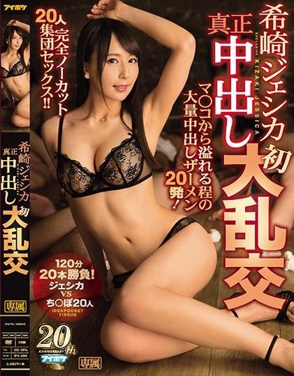 IPX-296 Kizaki Jessica 20 Cum Shots