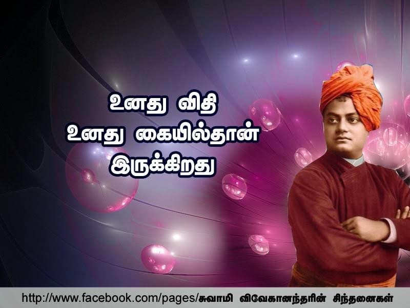 swami vivekananda tamil quotes - photo #32