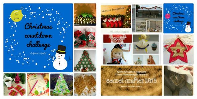Christmas countdown 2015 - Οι συμμετοχές σας #1
