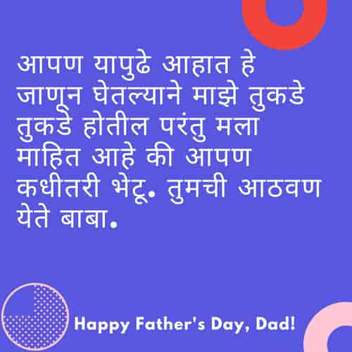 Miss you Papa Status in Marathi After Death