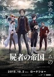 film anime zombie terbaik, serangan zombie jepang