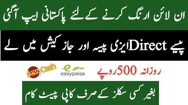 Earn Money Online by using CreditBook - Digital Khata & Udhaar App Earn With Referral Withdraw easypaisa Jazzcash in Paksitan