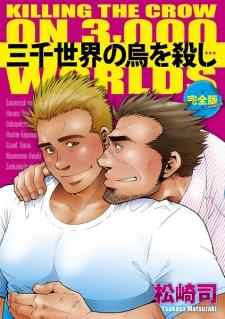 Best Gay Bara Manga