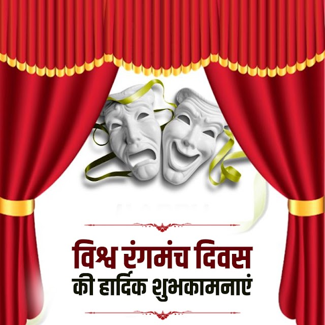 विश्व रंगमंच दिवस की हार्दिक शुभकामनाएं - World Theatre Day 2021 Wishes in Hindi