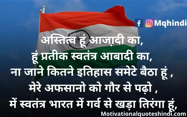 Indian Flag Shayari