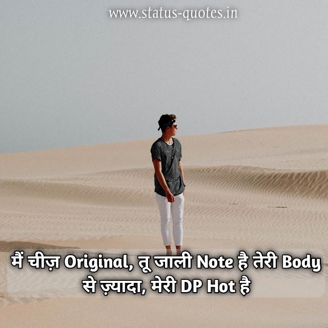 100+ Attitude Status For Boys In Hindi For Whatsapp  2021 |मैं चीज़ Original, तू जाली Note है तेरी Body से ज़्यादा, मेरी DP Hot है