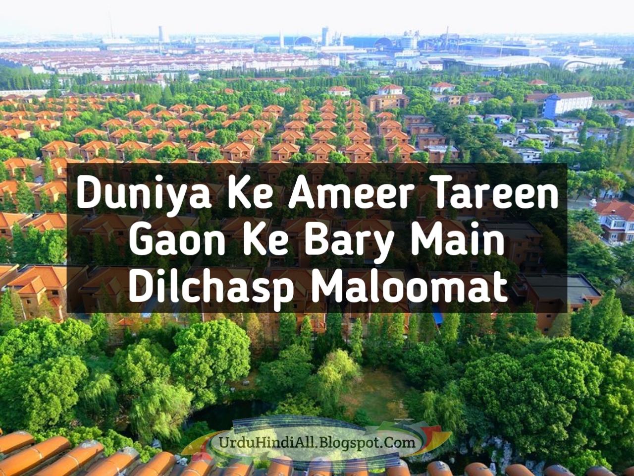The-Richest-Village-In-The-World-Urdu-Hindi-dilchasp-maloomat