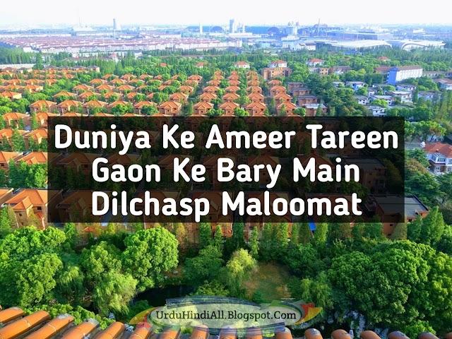 دنیا کا امیر ترین گاؤں The Richest Village In The World