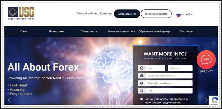 [ЛОХОТРОН] usg-forex.com – Отзывы, развод? Компания USG мошенники!