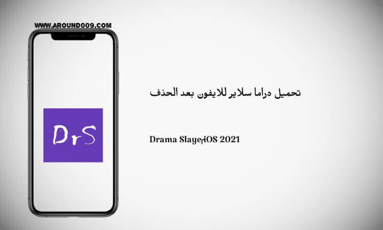 دراما سلاير للايفون Drama Slaye iOS 2021