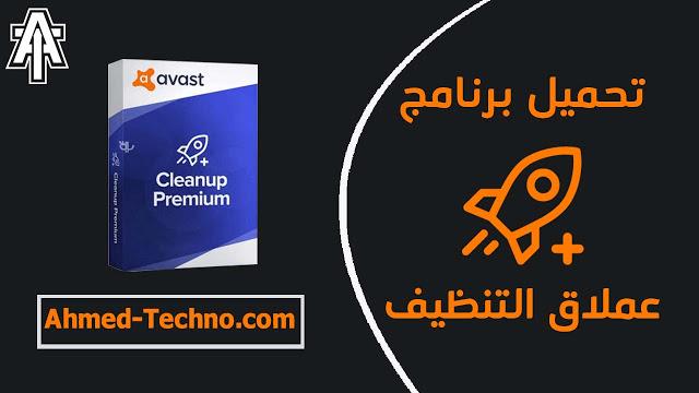 تحميل برنامج avast cleanup premium كامل | افاست كلين اب