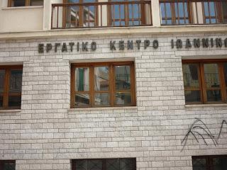 Το Εργατικό Κέντρο Ιωαννίνων για την επίσκεψη του Διοικητή του ΟΑΕΔ στα Ιωάννινα