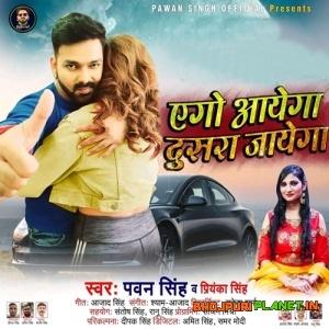 Ago Aayega Dusara Jayega Mp3 Song bhojpuri