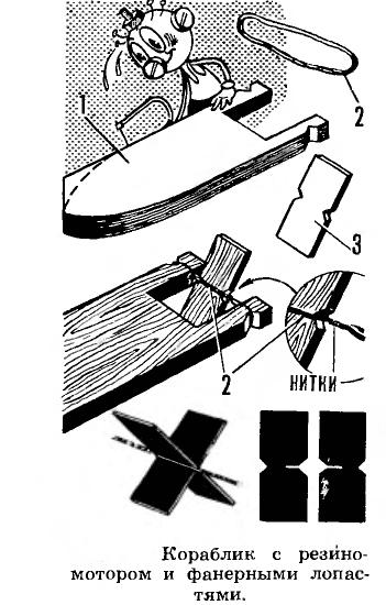 как сделать кораблик с лопастями