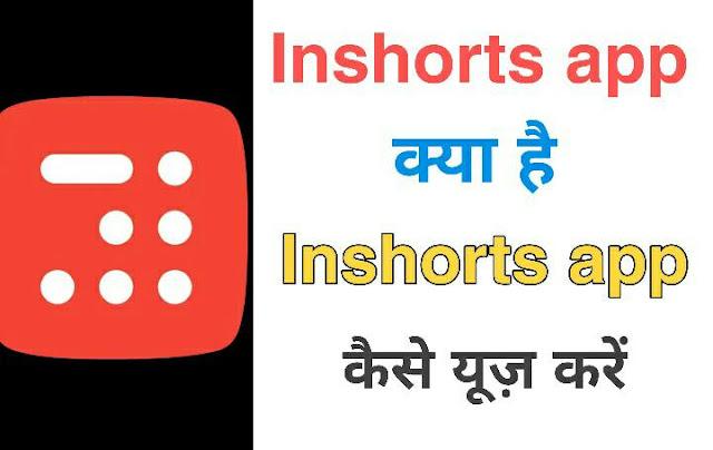 Inshort App क्या है इसे कैसे use करें