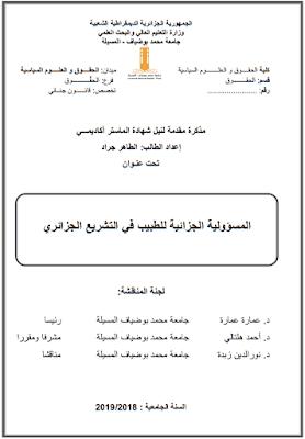 مذكرة ماستر: المسؤولية الجزائية للطبيب في التشريع الجزائري PDF