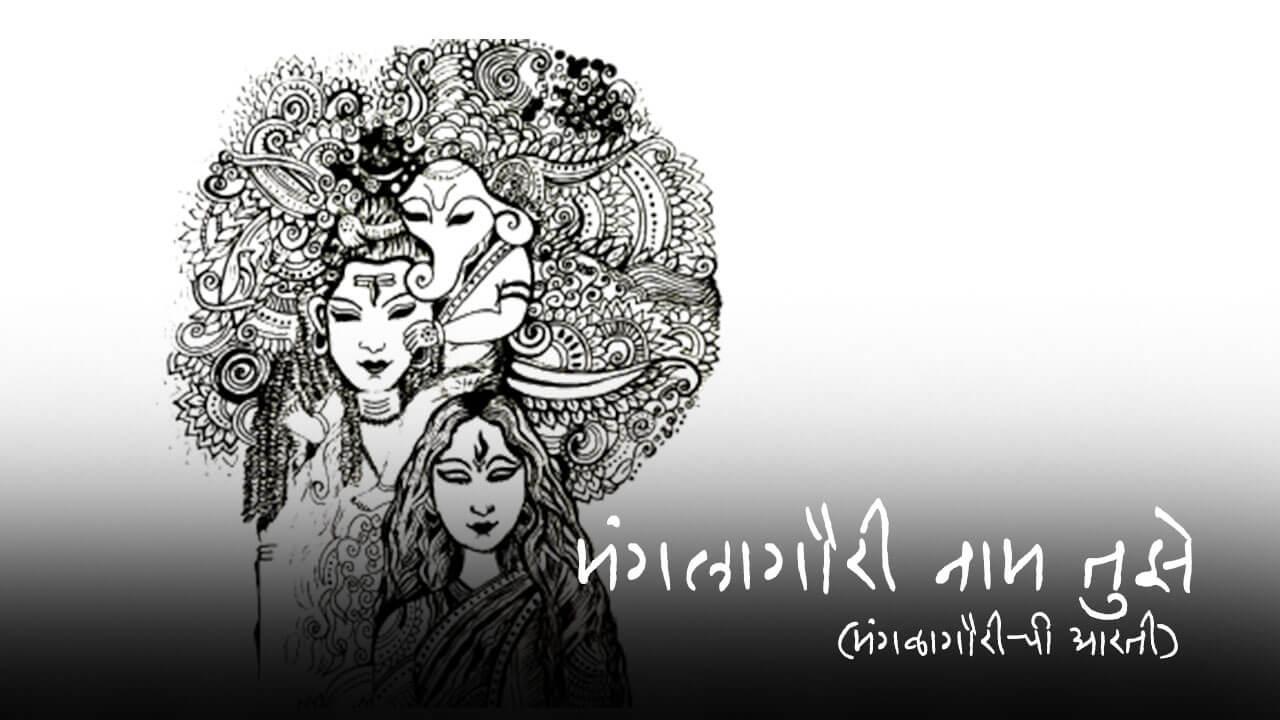 मंगलागौरी नाम तुझे - मंगळागौरीची आरती | Mangalagauri Naam Tujhe - Mangalagaurichi Aarti