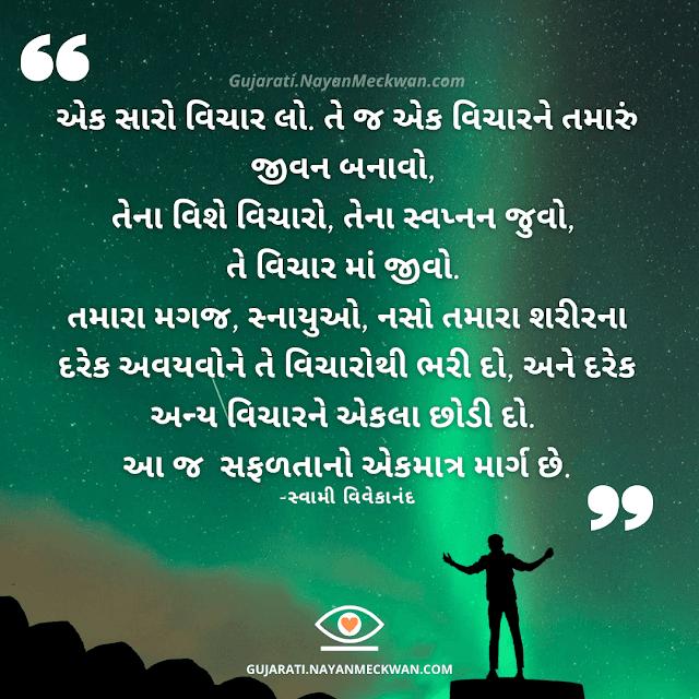 સ્વામી વિવેકાનંદ Best Gujarati motivational quotes with images
